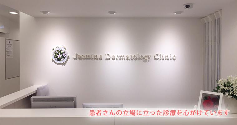 患者さんの立場に立った診療を心がけています
